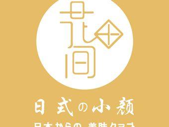 日式·小颜,肌肤·管理
