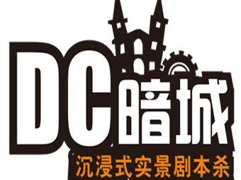 DC暗城沉浸式剧本杀(昆明旗舰店)