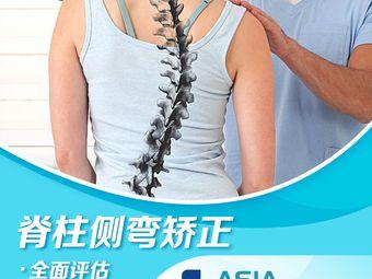 亚洲脊柱侧弯矫正学会