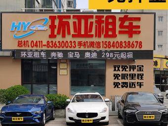 环亚租车(联合路总店)