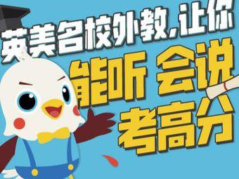 小鸟上学·魔尔方(双子塔中心)
