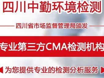 中勤检测第三方CMA机构