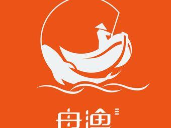 舟渔(香洲店)