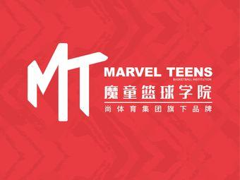 MT魔童篮球学院(桂城校区)