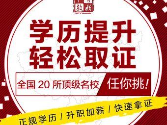 湖南成人学历教育学习中心(宁乡分店)