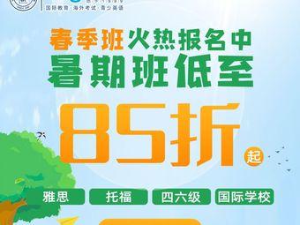 南京朗阁·雅思托福·四六级英语培训·校内班(江宁校区)