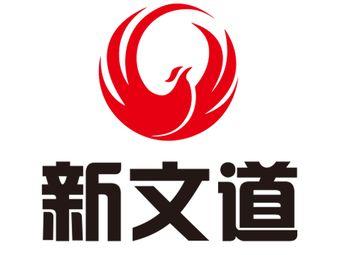 新文道考研(汇金星力城店)