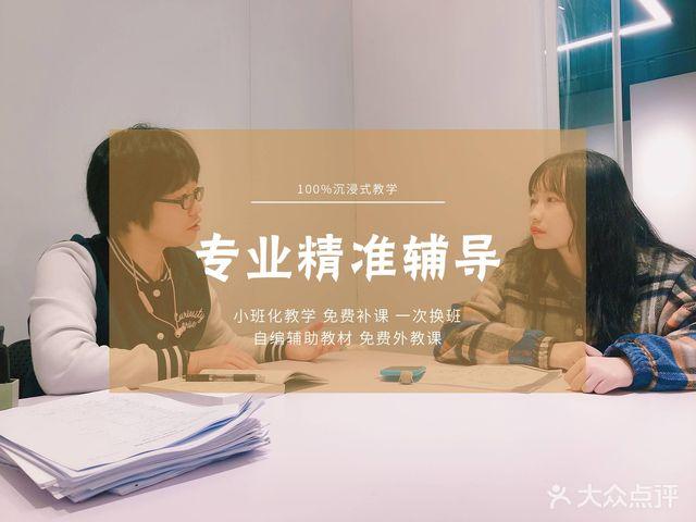 沐良塾日语(复兴中路店)