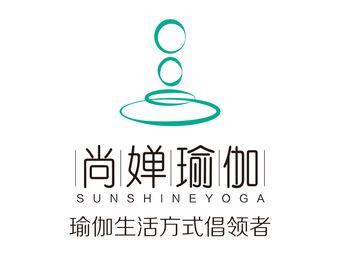 尚婵瑜伽(滕州中央城瑜伽中心)