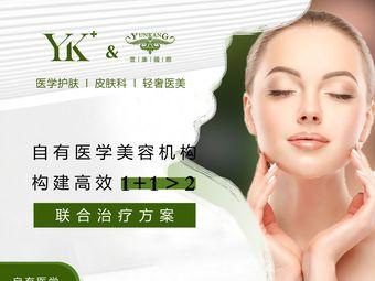 YK⁺大牌集成式皮肤管理中心(云康360店)
