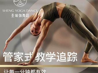 圣霏舞蹈瑜伽培训中心(泰祥店)