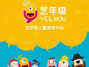 艺年级儿童语言艺术中心(深圳艺年级儿童语言艺术中心南山校区)