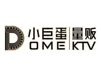 小巨蛋量贩KTV(金寨店)
