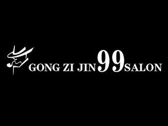 GONGZIJIN 99 SALON