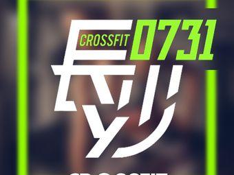 CrossFit 0731运动生活馆