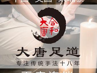大唐沐足(当阳店)