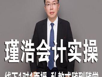 瑾浩会计真1对1教账报税(总店)