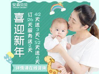 安森贝贝月嫂护理中心(国妇婴店)