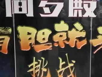 阎罗殿真人鬼屋(文化宫店)