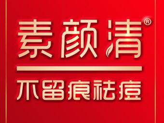 素颜清不留痕祛痘(淄博店)