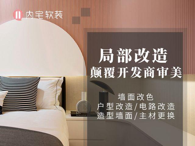 内宅软装 · 精装房整体定制的图片