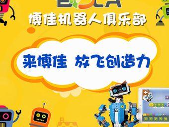 博佳机器人俱乐部(世茂广场校区)