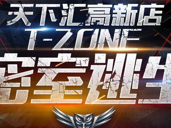 T-Zone 密室逃生(天下汇高新店)
