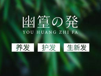 幽篁の发头皮管理中心(国贸店)