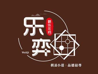 乐弈围棋(莘庄校区)