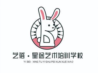 艺蓓·星途艺术培训学校(龙湖校区)