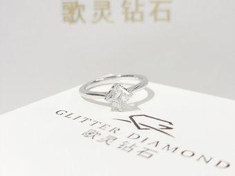 歌靈鉆石成都定制鉆戒 GLITTER DIAMOND