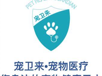 宠卫来·宠物医疗(光华路诊所)