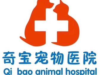 奇宝宠物医院