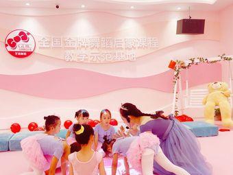 艺铭舞蹈少儿艺术中心(大唐西市校区)