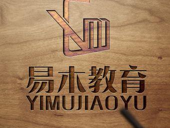易木日语教育