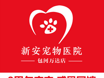 新安宠物医院·24H(包河万达店)