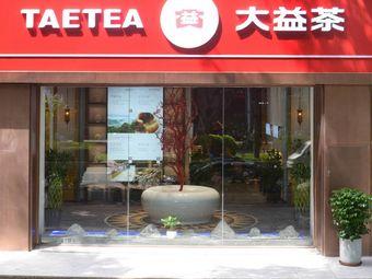 大益茶体验馆(新紫阳店)