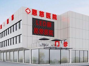 双流恩慈医院·体检中心