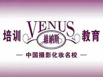 维纳斯化妆摄影职业培训学校