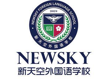 新天空日语韩语日韩留学保定分校