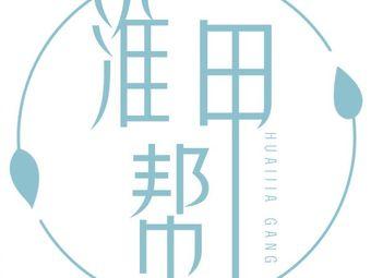淮甲帮美甲美睫(苏宁店)