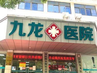 江阴九龙医院(东院区)