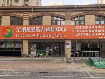 全纳儿童能力训练中心(沧州市运河区全纳教育培训有限公司)