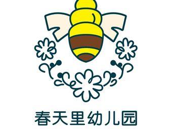 春天里幼儿园(紫云庭校区)