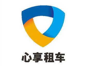 心享租车(黄花机场店)