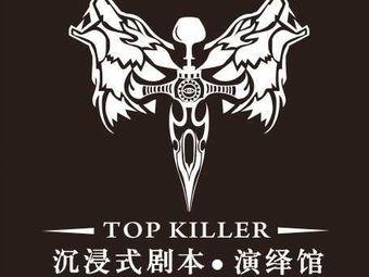 TOP KILLER 沉浸式剧本