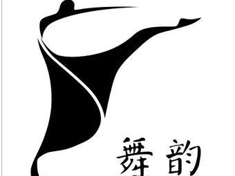 舞韵舞蹈艺术培训中心(玖珑汇店)
