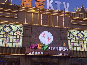 唐会KTV(大润发店)