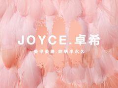 JOYEC·卓希的圖片
