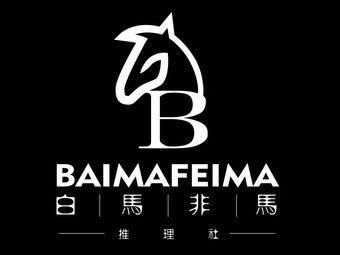 白马非马剧本推理社(A.plus四店)